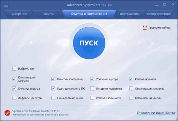Phần mềm Advanced SystemCare PRO