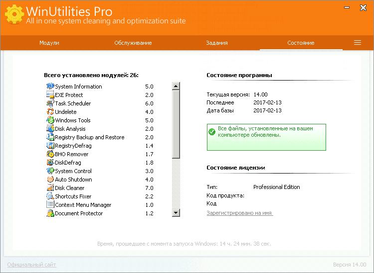 Phần mềm WinUtilities Professional tối ưu máy tính