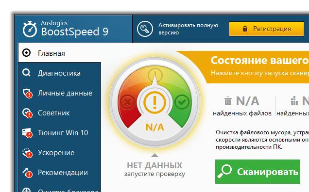 Phần mềm Tối ưu hóa máy tính Auslogics BoostSpeed Full