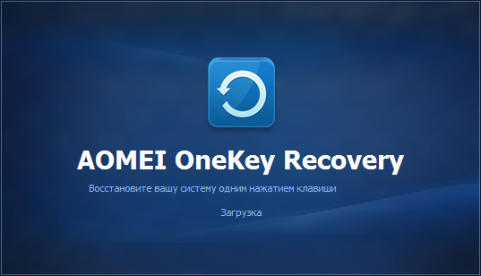 Phần mềm AOMEI OneKey Recovery Professional